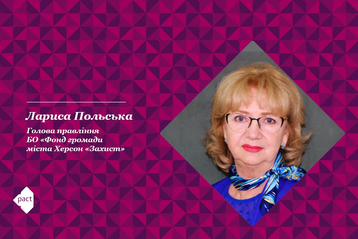 Голос громадянського суспільства України - Лариса Польська