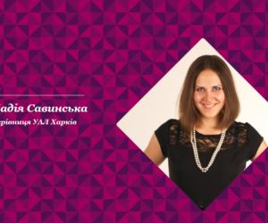 Голос громадянського суспільства України – Надія Савинська