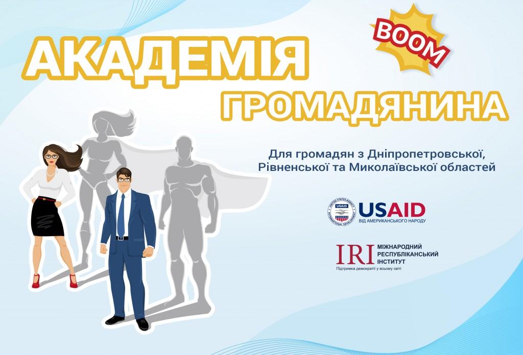 Новини громадянського суспільства України, 23 червня