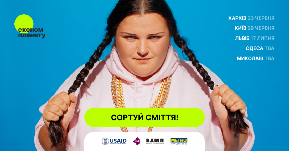 ЕКОном Планету — сортуй сміття: alyona alyona їде в автограф-тур по сортувальних станціях України