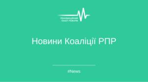 Ukrainian Civil Society News, July 21