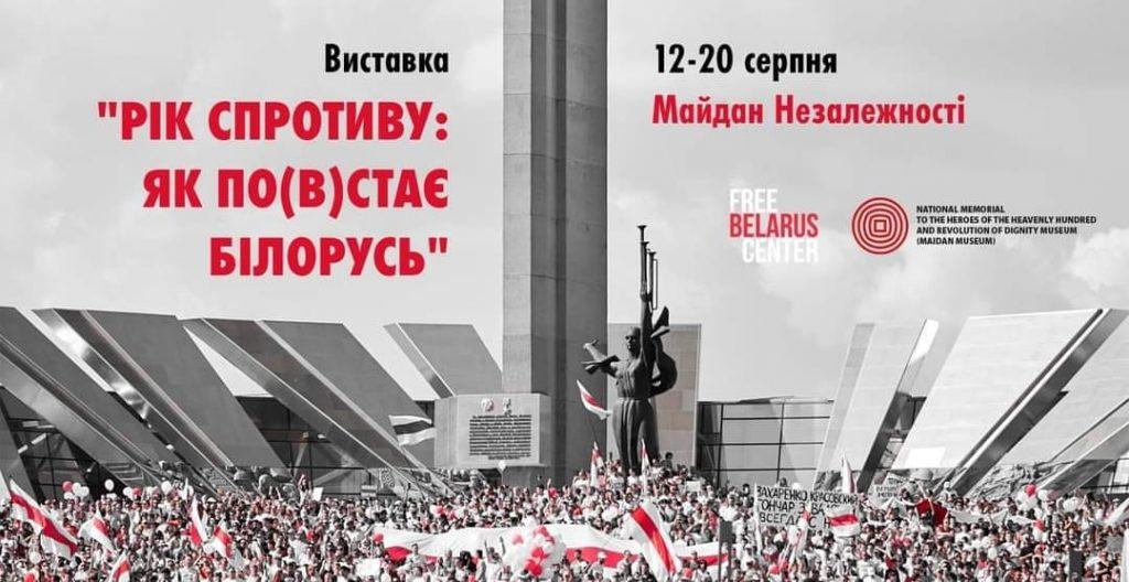 Новини громадянського суспільства України, 18 серпня