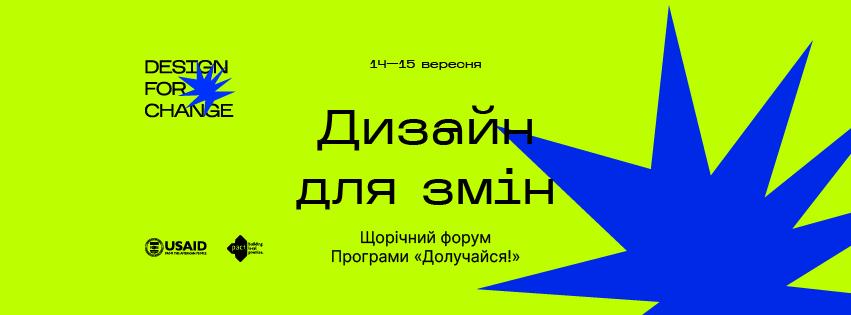 Спеціальний випуск новин Програми «Долучайся!»: Міжнародний день демократії