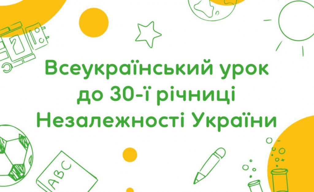 Ukrainian Civil Society News, September 1
