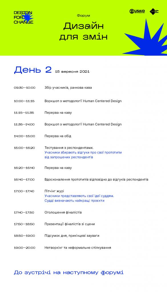 Дизайн для змін: щорічний форум Програми «Долучайся!»